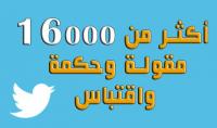 أقدم لك 16000 مقولة واقتباس لنشرها وتنشيط حسابك على تويتر