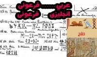 اكتب لك اسمك بالفرعونى  هيروغريفى