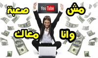 انشاء قناه على اليوتيوب من الالف الى الياء بسعر 5 دولار