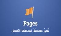 إدارة صفحتك على الفيسبوك بإحترافية