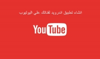 تطبيق لقناتك علي اليوتيوب