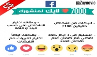 7.000 لايك وتعبير لمنشورك على الفيس بوك