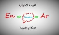 ترجمة 500 كلمة من الانكليزية للعربية باحترافية ودون أي خطأ يذكر