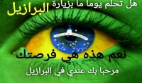 هل ترغب في زيارة البرازيل يوما ما...مرحبا بك أنا سأجيبك