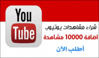 اضف 10000 مشاهدة ع فيديو واحد ع قناتك ع اليوتيوب