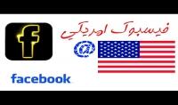 انشاء حساب فيسبوك امريكي مفعل