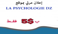 إعلان مرئي لموقعك في موقع LA PSYCHOLOGIE DZ