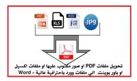 كتابة ملفات ورد باحترافية عالية من ملفات pdf او صورة اومسحوب سكانر