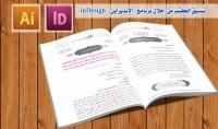 صف وتنسيق الكتب بشكل احترافي على برنامج inDesign
