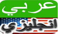 ترجمة النصوص من العربية الى الانجليزي