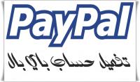 تفعيل حسابك في بايبال بفيزا افتراضية