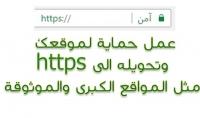 تحويل الموقع منhttp لhttps مقابل 10$ وبعض التطويرات المهمة