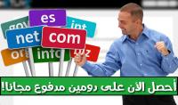 الحصول على دومين .net مدفوع لمدة سنة كاملة مجانا
