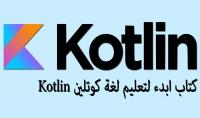كتاب ابدء لتعليم لغة كوتلين Kotlin