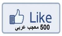 500 معجب على صفحتك في الفيسبوك