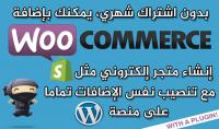 إنشاء متجر إلكتروني متكامل شبيه ب shopify على منصة الوردبريس