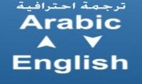 ترجمة 10 صفحات من اللغة العربية إلى الانجليزية