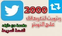 2000 ريتويت حقيقي لتغريداتك على التويتر