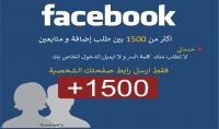 سارع في الحصول أكثر من 1500 بين متابع و استلام طلبات إضافة اصدقاء حقيقييون على فيسبوك
