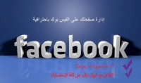سوف أقوم بإدارة صفحتك أو مجموعتك على الفيسبوك