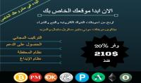 تصميم موقع تحويلات بين البنوك الكترونيه خاص للوسطاء ومن يردون الربح من العمولات