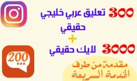 300 كومنت عربي خليجي حقيقي و3000 لايك حقيقي للصور و الفديوهات