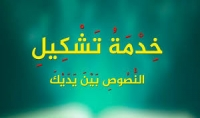 تشكيل النصوص  دواوين الشعر وكلمات اللغة العربية