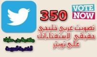 350 تصويت على استفتاء في تويتر خليجي حقييقي