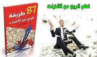 ساعطيك افضل كتاب علي مستوي العالم العربي في الربح من الانترنت