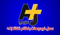 فيديوهات قصيرة انفو فيديو  على نظام قناة aj