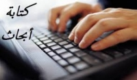 كتابة مقالات او بحوث في جميع المجالات