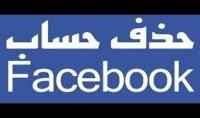 قفل اي حساب فيسبوك