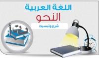 مذاكرة دروس النحو واللغة العربية لطلاب الابتدائية والإعدادية