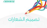 تصميم الشعارات المتحركة حسب ما يروق طالب الخدمة