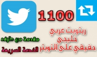 1100 رتويت عربي خليجي حقيقي لتغريداتك على التويتر