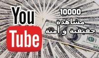 10 000 مشاهدة على اليوتيوب