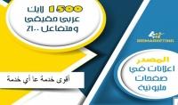 تزويد صفحات 1500 الإعجاب عربى حقيقى متفاعل 100%