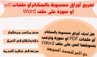 تفريغ وكتابة أوراق مسحوبة بالسكانر أو ملفات pdf على الوورد