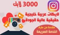 اضافة3000لايك عربي خليجي حقيقي عالي الجودة لصورك في انستغرام