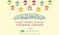 تصميم بطاقة تهنئة لعيد الفطر المبارك بأسمك وصورتك بكل احتراف