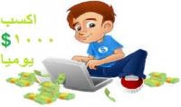 زيادة ارباح موقع اختصار الروابط اديومي ما يصل الي 1000$ في اليوم