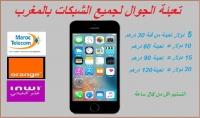 تعبئة الجوال لجميع الشبكات بالمغرب