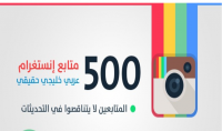 احصل على ١٠٠٠ متابع عربى حقيقى ١٠٠٠ % على الانستجرام