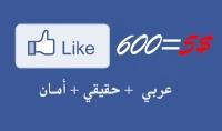 600 معجب عربي حقيقي لصفحتك على الفايسبوك