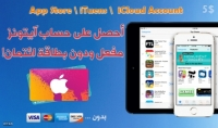 إنشاء حساب في App Store بدون بطاقة ائتمان