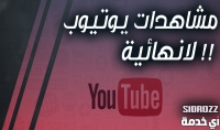 اضافة عدد لا نهائي من مشاهدات اليوتيوب