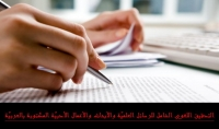 تدقيق المؤلفات والرسائل العلمية المكتوبة بالعربية.
