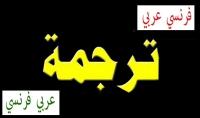 ترجمة عادية و قانونية من الفرنسية إلى العربية ومن العربية إلى الفرنسية