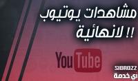 5000 مشاهدة حقيقة و آمنة لـ Adsense لاى فيديو Youtube
