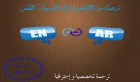 ترجمة من الإنجليزية إلى العربية و العكس